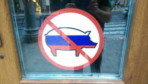 Пиццерия в Черновцах «предупреждает» сторонников РФ меткой со свиньей – СМИ