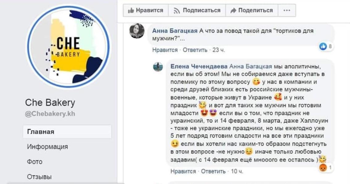 Харьковских кондитеров раскритиковали за торты к 23 февраля - 1 - изображение