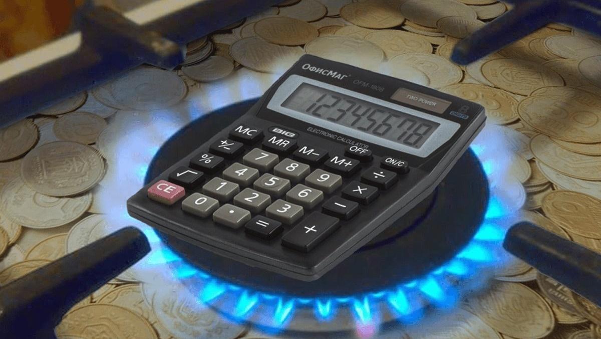 «Нафтогаз» повысил цену на газ для населения: сколько придётся платить в сентябре