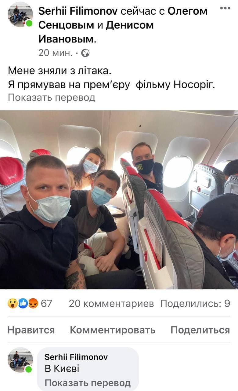 Филимонова, подозреваемого в погроме ОП, сняли с рейса, когда он пытался улететь в Венецию на премьеру фильма Сенцова - 1 - изображение